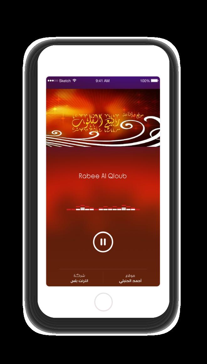 Rabee Al Qoloob Radio